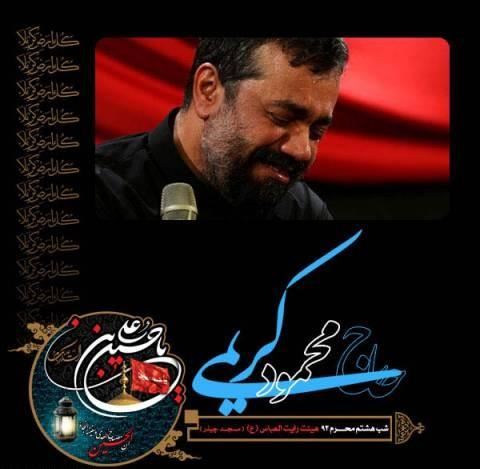 mahmoud-karimi-shabe-hashtom-moharram-93