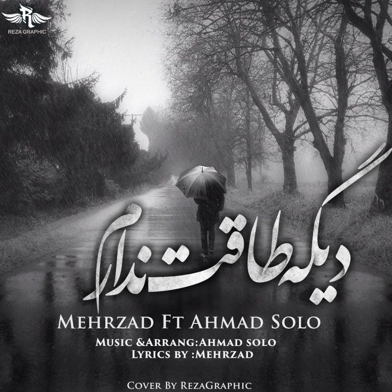 Mehrzad - Dige Taghat Nadaram (Ft Ahmad Solo)