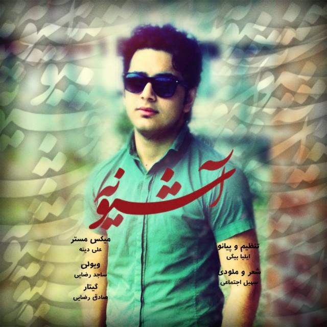 Naeim-Heydari-Ashiouneh