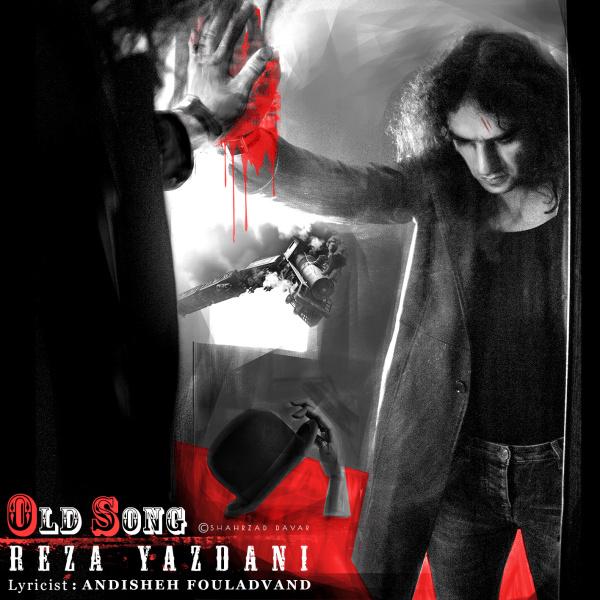Reza Yazdani - Ahange Ghadimi