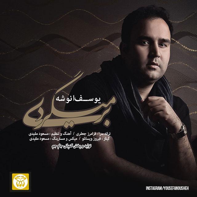 Yousef Anousheh - Bar Migardi