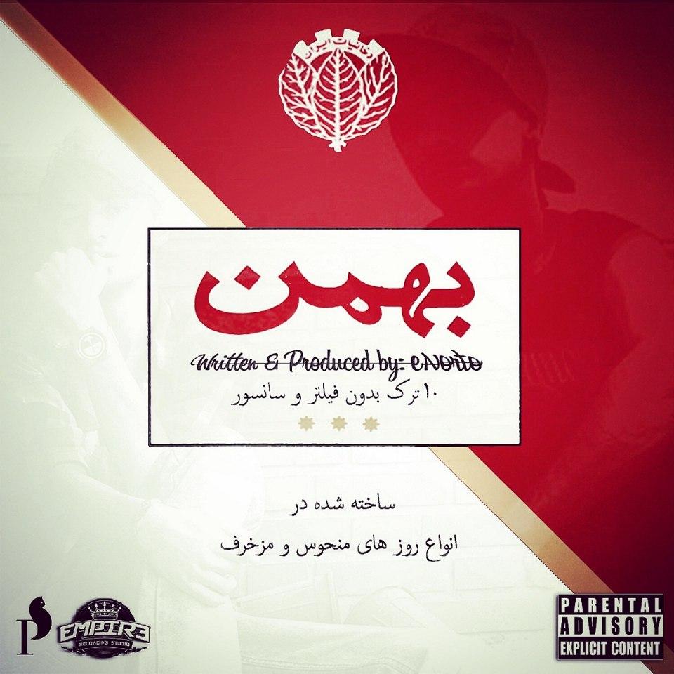 دانلود آلبوم بهمن