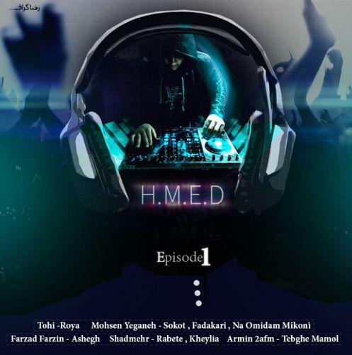 دانلود ریمیکس جدید H.M.E.D