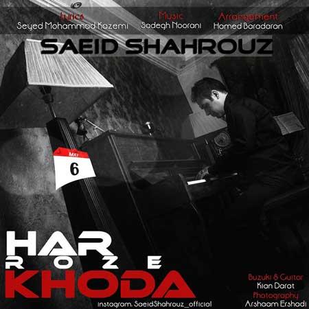 Saeid-Shahrouz---Har-Rooze-Khoda