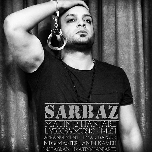 Matin 2 Hanjare - Sarbaz