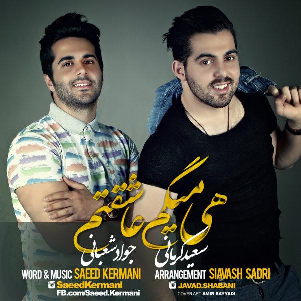 Saeed Kermani - Hey migam Asheghtam (Ft Javad Shabani)