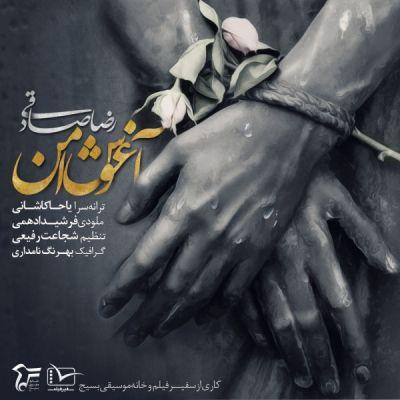 Reza-Sadeghi-Aghooshe-Amn