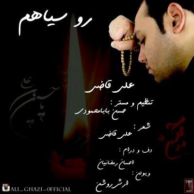 Ali-Ghazi-Roo-Siaham