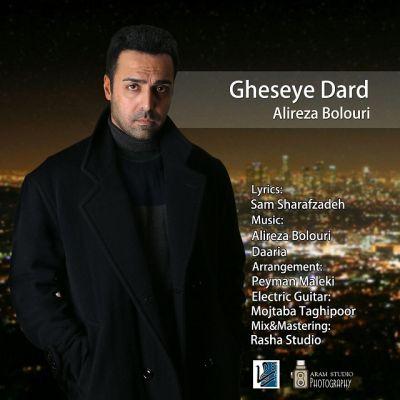 Alireza-Bolouri-Ghseye-Dard