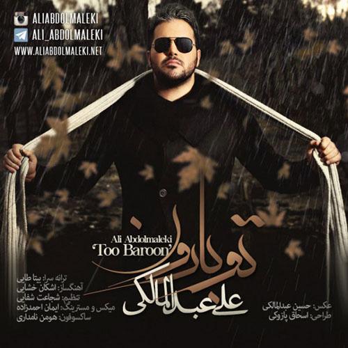Ali Abdolmaleki - Too Baroon (TaktaTV)