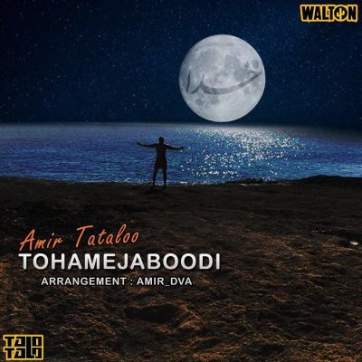 Amir-Tataloo-To-Hameja-Boodi