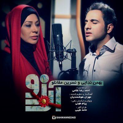 Bahman-Nedaei