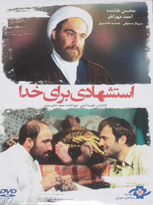 Esteshhadi-Baraie-Khoda