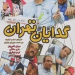 دانلود فیلم جدید ایرانی گدایان تهران