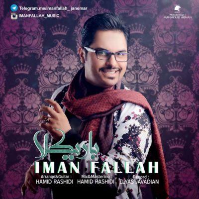 Iman-Fallah-Barikala