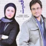 دانلود فیلم جدید ایرانی به نام یک سطر واقعیت