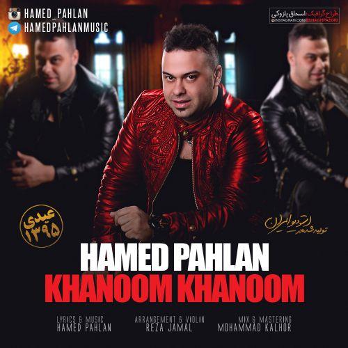 Hamed-Pahlan-Khanoom-Khanoom