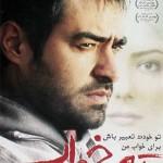 دانلود فیلم تعبیر خواب (ایرانی)