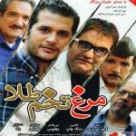 دانلود فیلم مرغ تخم طلا