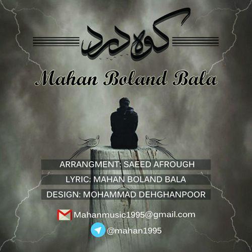 Mahan-Boland-Bala-Koohe-Dard
