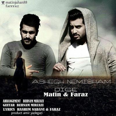 Matin---Ashegh-Nemisham-Dige-(Ft-Faraz)