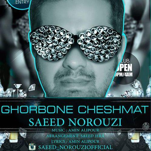 Saeed-Norouzi-Ghorboone-Cheshmat-2