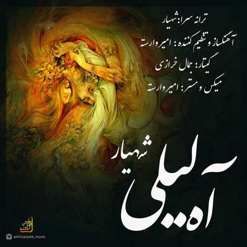 Shahyar