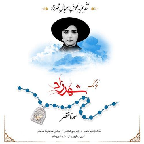 Sorena-Montaser-Shahrzad