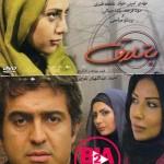 دانلود فیلم ایرانی باتلاق