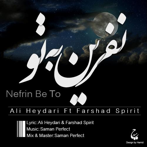 Ali-Heydari-Farshad-Spirit-Nefrin-Be-To