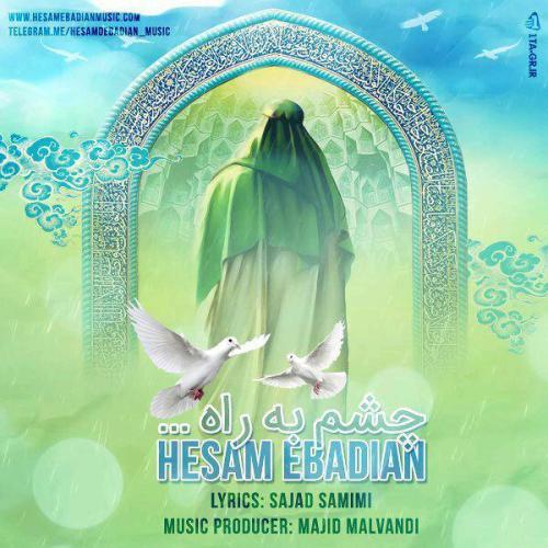 Hesam-Ebadian-Cheshm-Be-Rah