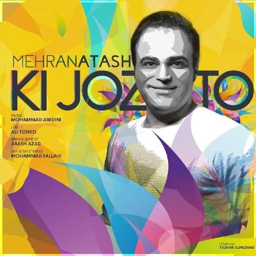 Mehran-Atash-K-20Joz-To