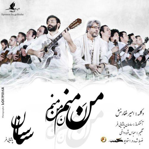 Sasan-Pashaeifar-Man-Na-Manam