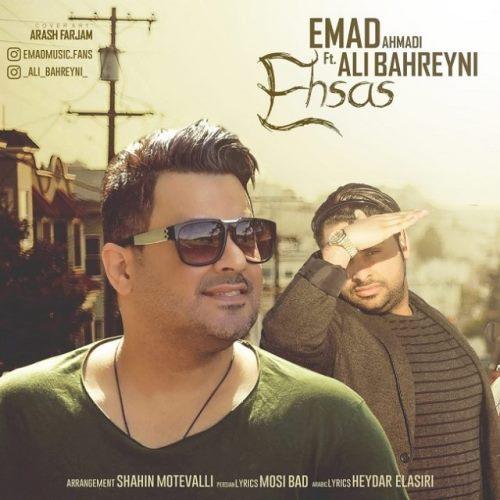 Emad-Ehsas-Ft-Ali-Bahreini
