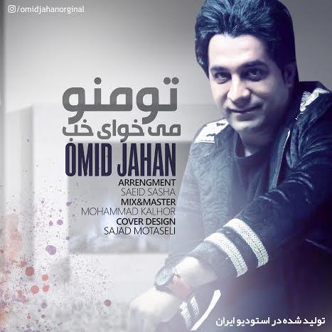 Omid-Jahan-To-Mano-Mikhay-Khob