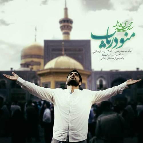 Seyed-Majid-Bani-Fatemeh-Mano-Daryab-1
