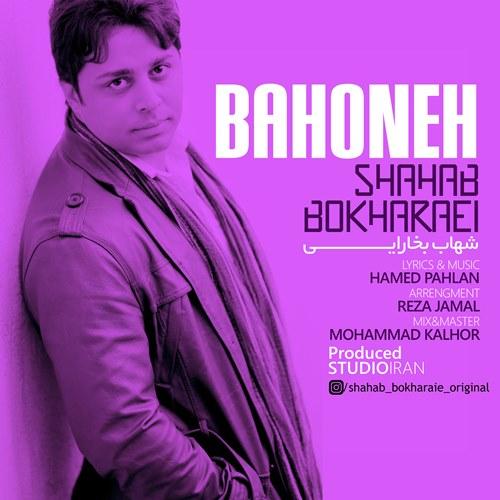Shahab-Bokharaie-Bahoone