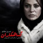 دانلود فیلم ایرانی گناهکاران