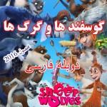 دانلود انیمیشن گوسفند ها و گرگ ها 2016