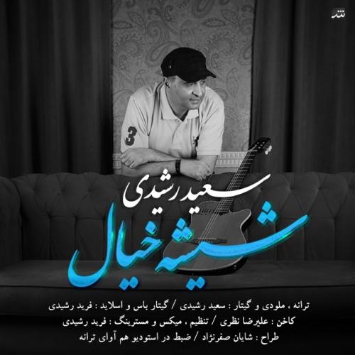 Saeed-Rashidi-Shisheye-Khial