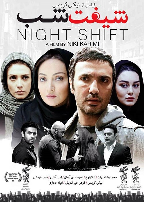 Shifte-Shab-new-poster