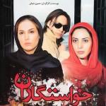 دانلود فیلم ایرانی خواستگاران