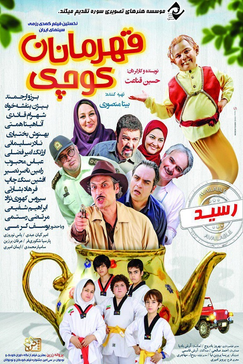دانلود فیلم ایرانی قهرمانان کوچک
