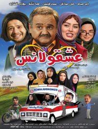 دانلود فیلم ایرانی عشقولانس