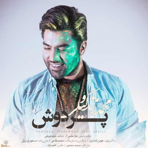 دانلود آهنگ جدید پردوش از محمد زند وکیلی
