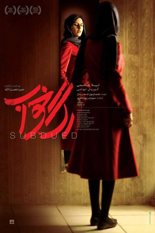 دانلود فیلم ایرانی رگ خواب