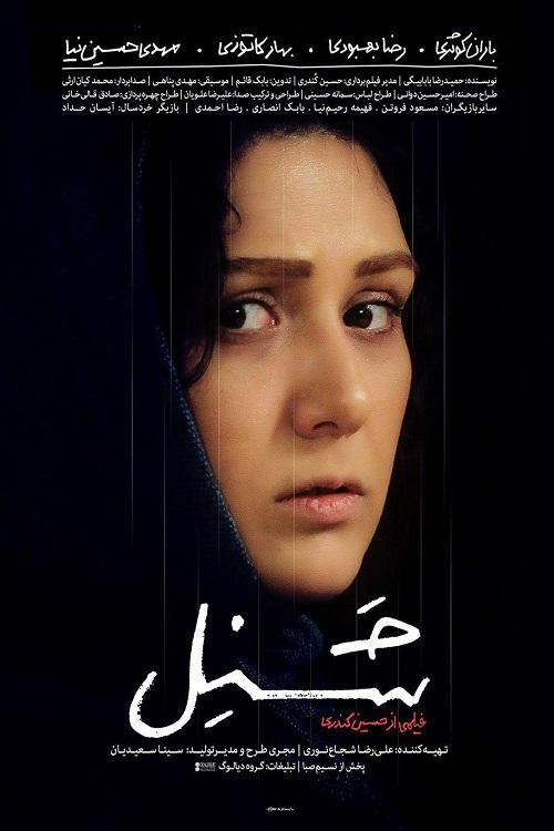 دانلود فیلم ایرانی شنل