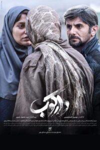 دانلود فیلم ایرانی دارکوب