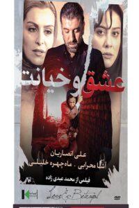 دانلود فیلم ایرانی عشق و خیانت