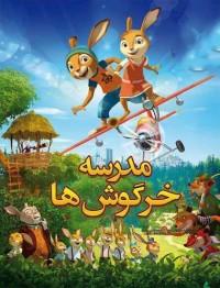 دانلود دوبله فارسی انیمیشن مدرسه خرگوش ها